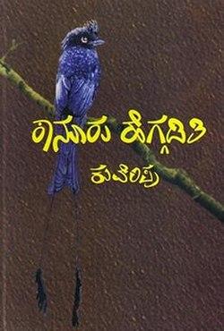250px-Kanuru-Heggaditi-Novel